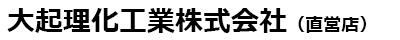大起理化工業株式会社 WEB SHOP